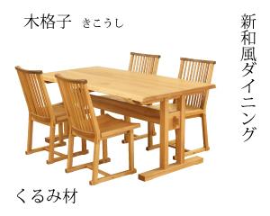 木格子アイキャッチ