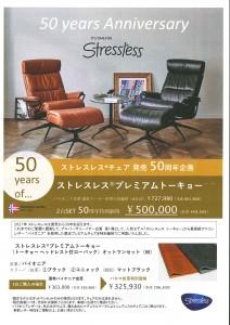 stressless_50y Anniversary_HP用